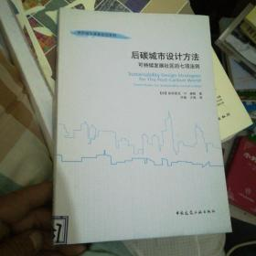 美好城市愿景规划系列:后碳城市设计方法(可持续发展社区的七项法则)【16开】