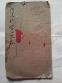 """新法行书范本第一册--中华民国十二年二月商务印书馆初版(封面和第一页盖民国""""宏达学校奖品""""印章)"""