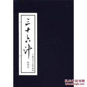 三十六计(绘画本)(套装共12册)