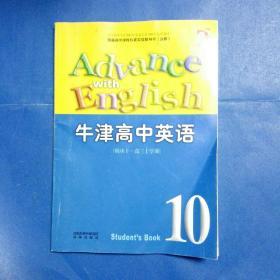 牛津高中英语(模块十.高三上学期)