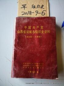 中国共产党山西省运城市组织史资料1926-1987 品如图 免争议,