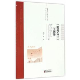 《财务会计》习题册