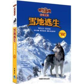 传世今典动物小说:雪地逃生(享誉欧美的猎人作家的名篇巨作;绝地逃生,一个感人至深的人狗情未了的故事)