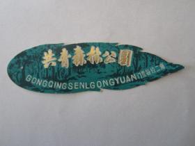 早期共青森林公园异形广告门劵2角(上海市电影照相器材工业贸易中心)
