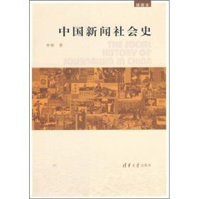 中国新闻社会史(插图本)