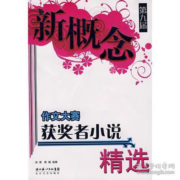 第九届新概念作文大赛获奖者小说精选