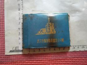 武汉市废旧物资回收公司赠送的  通讯记录、记事本   带语录和1976年月历及彩色小广告