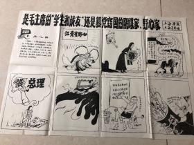 剥画皮---批判四人帮漫画 八张一套全 78×54cm保真包老