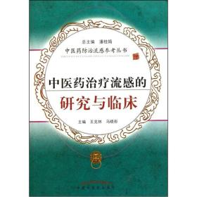中医药治疗流感的研究与临床