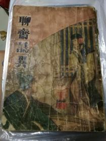 聊斋志异(仿古大字足本)2册