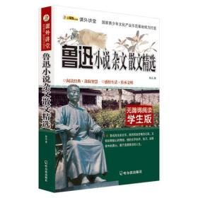 课外讲堂:鲁迅小说杂文散文精选 2015版