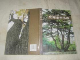 沈阳古树名木