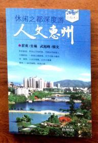 人文惠州:休闲之都深度游