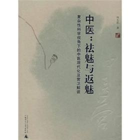 中医:复杂性科学视角下的中医现代化及营卫解读