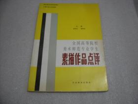 全国高等院校美术师范专业学生素描作品点评【137】