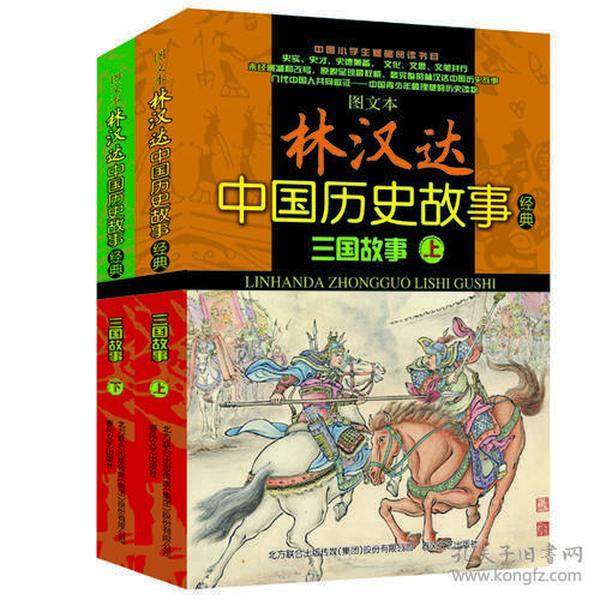 林汉达中国历史故事经典:三国故事(图文本)(套装共2册)