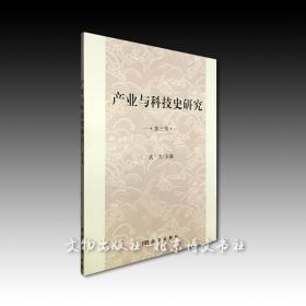 《产业与科技史研究第三辑》