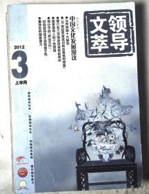 领导文萃2012上半月3