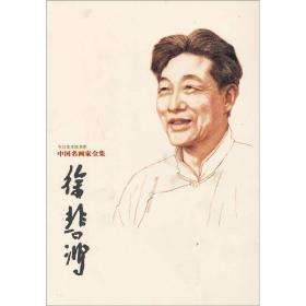中国名画家全集:徐悲鸿