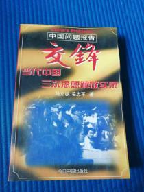 交锋当代中国三次思想解放实录