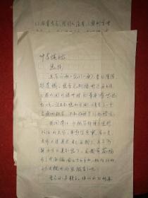 原《小说家》副主编高维晞(1933-?)信札一通2页——致原《萌芽》编辑,《博古》总编叶孝慎