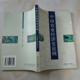 中国农业经济史论纲(签赠本)。