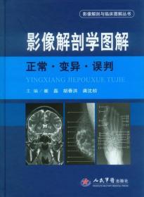 影像解剖学图解·正常·变异·误判·影像解剖与临床图解丛书