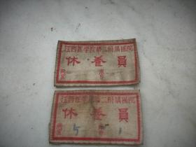 五十年代-江西医学院第二附属医院【休养员】布标2个合售!