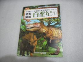 恐龙星球:白垩纪1【137】