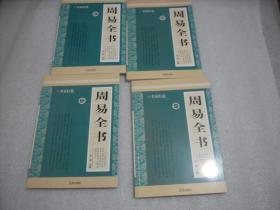 周易全书 1-4册全【104】