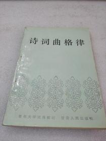 《诗词曲格律》甘肃人民出版社 1987年1版1印 平装1册全 内夹上海市老干部大学1988~1989校历一张