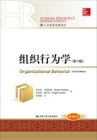 人力资源管理译丛:组织行为学(第10版)