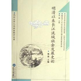 明清以来长江流域社会发展史论武汉大学陈锋9787307046245
