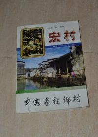 宏村 中国画里乡村