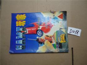 GAME玩家第2卷(游戏玩家第2卷 1996年)