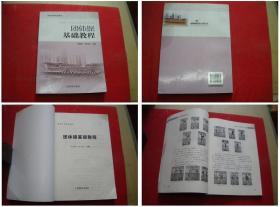 《团体操基础教程》,16开邱建刚著,人民体育2012.4出版,5576号,图书
