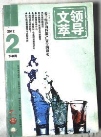 领导文萃2012下半月2