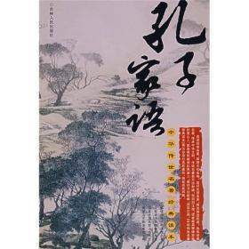 中华传世名著经典读本:孔子家语