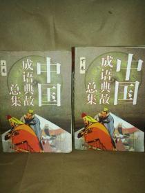 中国成语典故总集上下册缺中册