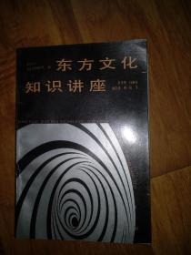 东方文化知识讲座