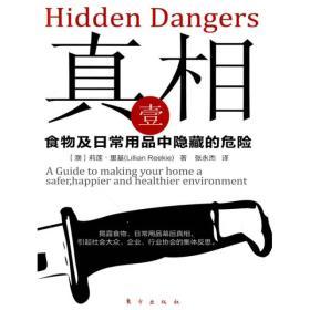 真相壹:食物及日常用品中隐藏的危险