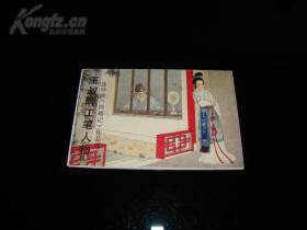 明信片 王叔晖工笔人物西厢记 (1套10张)