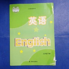 英语(九年级下册)