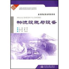 高等职业教育规划教材:物流设施与设备