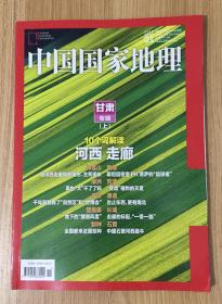 中国国家地理:甘肃专辑(上)2016年第1期 总第663期 中国国家地理:甘肃专辑(下)2016年第2期 总第664期 ISSN 1009-6337 9771009633001