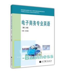 电子商务专业英语(第2版)