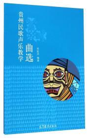 高等  贵州民歌声乐教学曲选  刘临洪