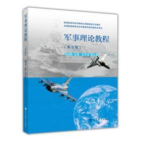 普通高等学校军事理论课国家级示范教材:军事理论教程(第5版)