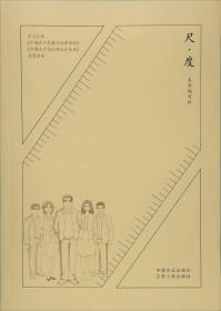 尺·度:学习宣传《中国共产党廉洁自律准则》《中国共产党纪律处分条例》动漫读本(附光盘)