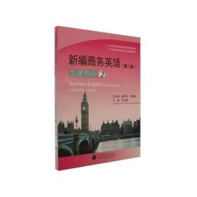 全国高等院校商务英语精品教材·新编商务英语:阅读教程(2)(第2版)